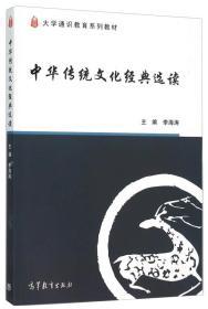二手中华传统文化经典选读李海涛高等教育出版社9787040435474