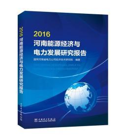 2016河南能源经济与电力发展研究报告