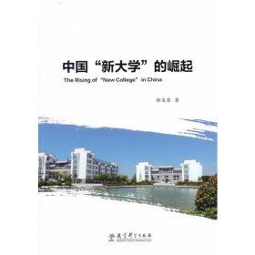 """中国""""新大学""""的崛起"""