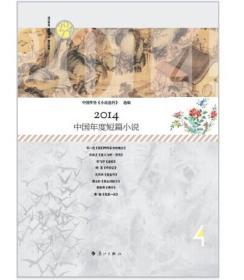 2014中国年度短篇小说