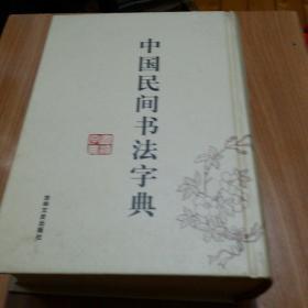 中国民间书法字典(2014年一版一印)