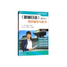 《新编日语》(重排本)同步辅导与练习(第四册)