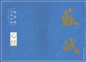名家翰墨临写本·苏轼(心经)
