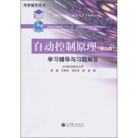 自动控制原理(第二版)学习辅导与习题解答程鹏 王艳东 邱红专 林岩编
