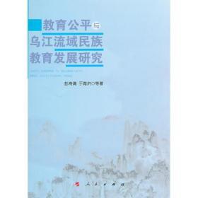 教育公平与乌江流域民族教育发展研究