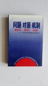问题.对策.机制--日本经济发展的经验教训