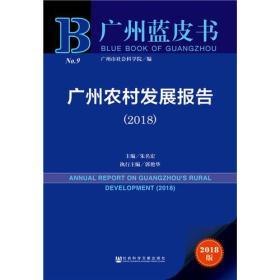 广州农村发展报告:2018:2018