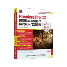 Premiere Pro CC影视编辑剪辑制作实战从入门到精通 Premiere Pro CC ying shi bian ji jia