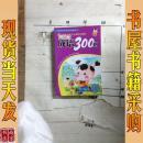 中国儿童天天读好书系列 成语300则