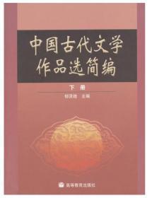 中国古代文学作品选简编(下册) 郁贤皓 9787040149982 高等教育出版社