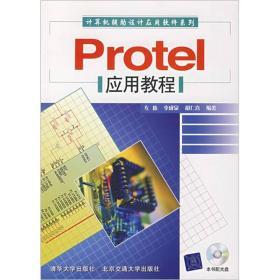 PROTEL应用教程