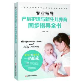 产后护理与新生儿养育同步指导全书