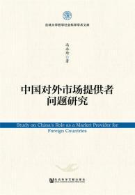 送书签zi-9787520125611-中国对外市场提供者问题研究