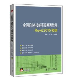 全国BIM技能实操系列教程Revit 2015初级