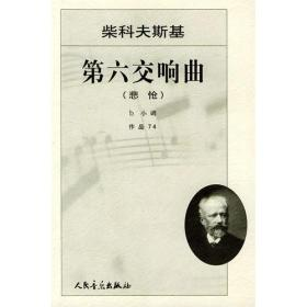 柴科夫斯基第六交响曲