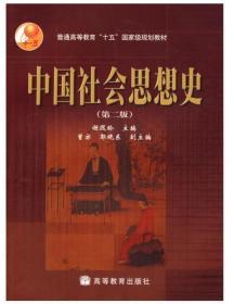 中国社会思想史(第二版)