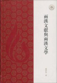 两汉文献与两汉文学