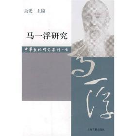 马一浮研究(中华文化研究集刊·第七辑)