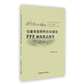 安徽省保障性住房建设PPP融资模式研究