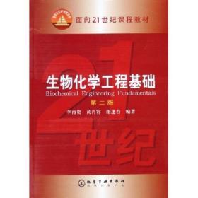 生物化学工程基础(第2版)/面向21世纪课程教材