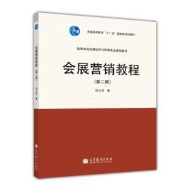 """会展营销教程(第2版)/普通高等教育""""十一五""""国家级规划教材·高等学校会展经济与管理专业课程教材"""