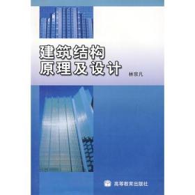 建筑结构原理及设计