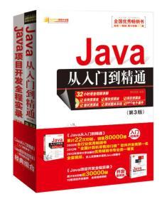 当天发货,秒回复咨询 正版二手Java从入门到精通第3版 明日科技 清华大学出版社 978730 如图片不符的请以标题和isbn为准。