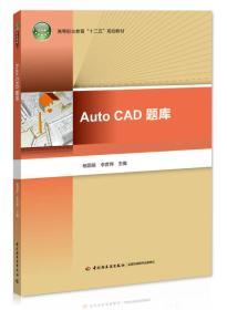 Auto CAD题库