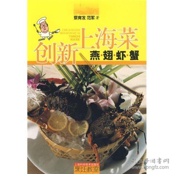 创新上海菜(燕翅虾蟹)