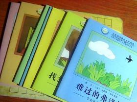 儿童心灵成长图画书系 青蛙弗洛格的成长故事 (3--6岁)  7本合售