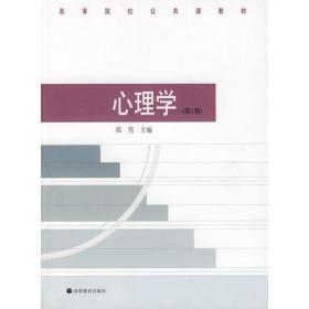 心理學(第2版)