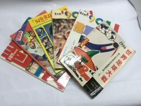 足球世界杯  (1986年至1998年四届足球世界杯专刊资料6本合售)