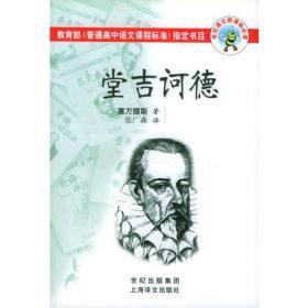 堂吉诃德/世纪语文新课标必读