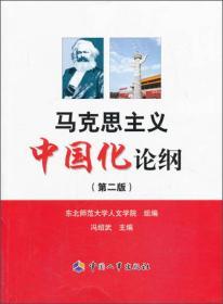 马克思主义中国化论纲(第二版)