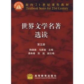 世界文学名著选读(第5册)