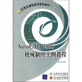 Auto CAD 2006机械制图实例教程