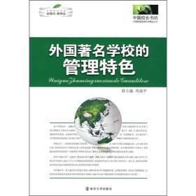 外国著名学校的管理特色 周成平 南京大学出版社 9787305063145