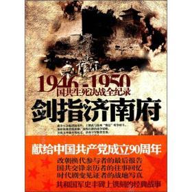 1946-1950国共生死决战全纪录:剑指济南府