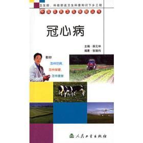 中国农民卫生保健丛书·冠心病