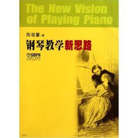 新书--钢琴教学新思路