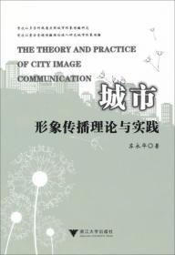 城市形象传播理论与实践