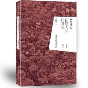 林徽因文集 你是人间四月天 林徽因 安徽文艺出版社 9787539662329