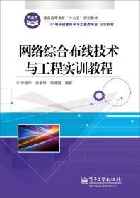 网络综合布线技术与工程实训教程