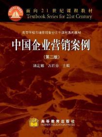 中国企业营销案例(第2版)