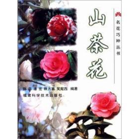 山茶花-名花巧种丛书