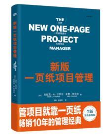 新版一页纸项目管理 全新彩色表格版