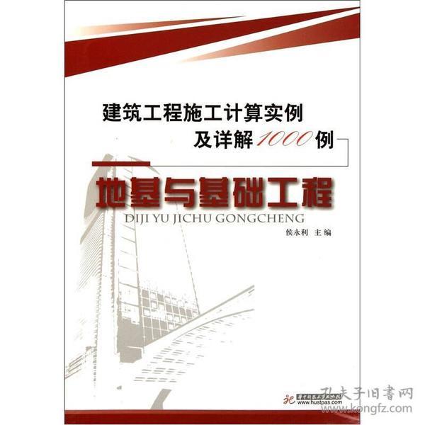 建筑工程施工计算实例及详解1000例:地基与基础工程