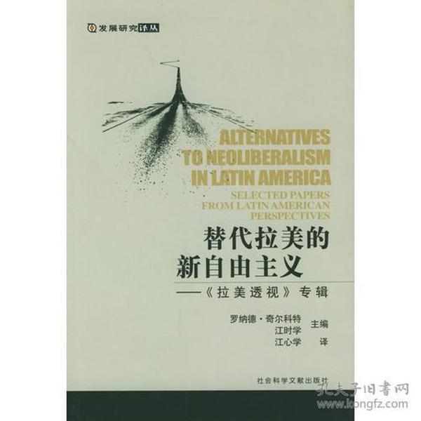 发展研究译丛:替代拉美的新自由主义--拉美透视专辑