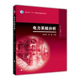 电力系统分析(第2版)