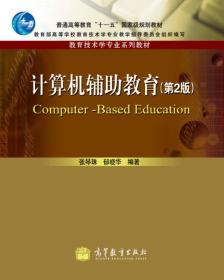 二手正版计算机辅助教育第2版 张琴珠 郁晓华 高等教育9787040311877